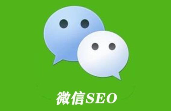 微信seo
