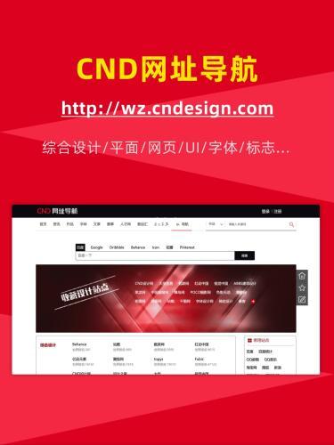 cnd网址导航网