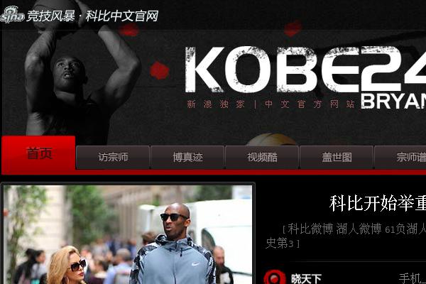 科比_布莱恩特(Kobe_Bryant)_中文官网