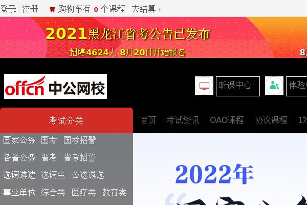 中公网校-公职备考在线学习培训辅导平台