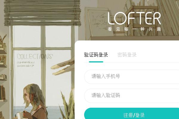 LOFTER(乐乎)-让兴趣,更有趣