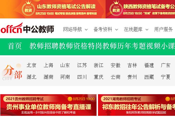教师网_教师招聘考试网站_中公教师网