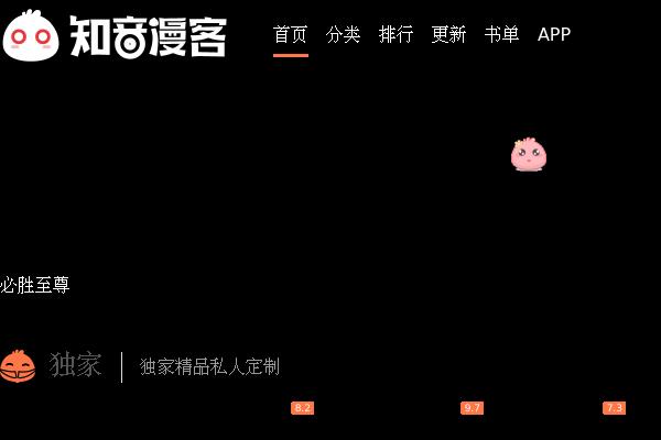 斗破苍穹漫画官网_知音漫客网