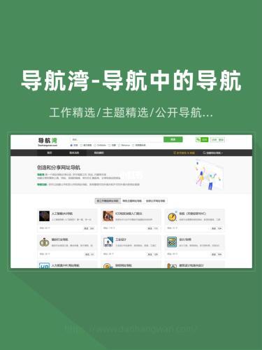 导航湾网站