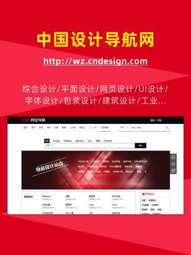 设计师网站导航-中国设计导航网