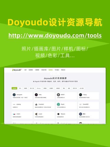 Doyoudo设计资源网