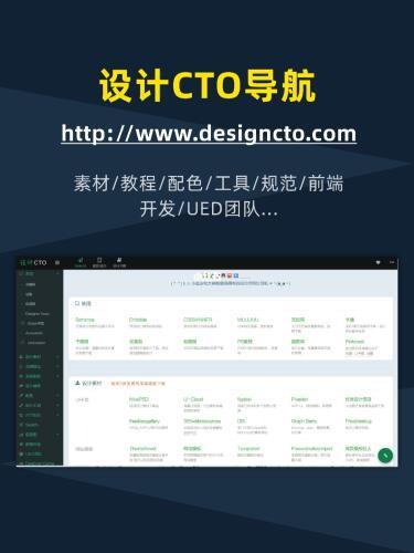 设计师网站导航-设计CTO导航